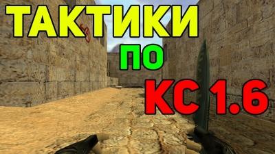 Тактика игры в CS 1.6