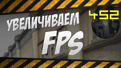 Как повысить FPS в CS 1.6 ?